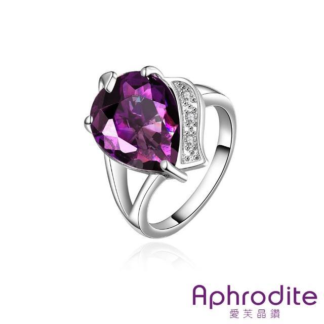 【Aphrodite 愛芙晶鑽】水滴型紫寶石奢華鑲鑽造型戒指(白金色)