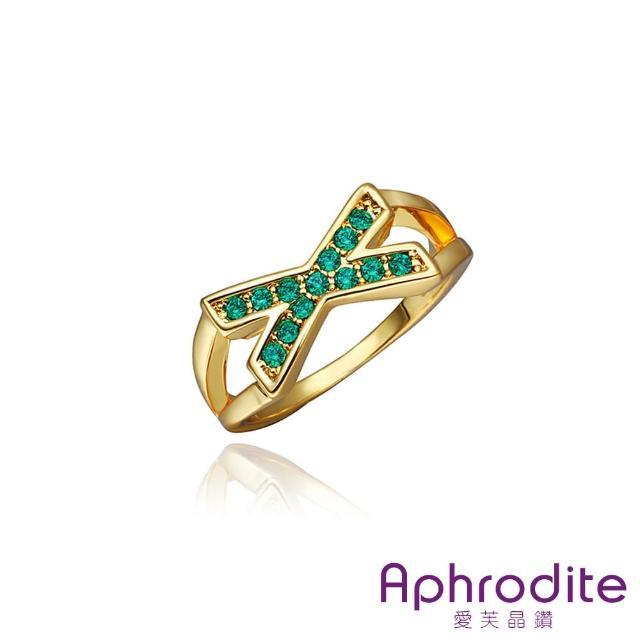 【Aphrodite 愛芙晶鑽】X美鑽造型水鑽戒指(綠鑽黃金色)