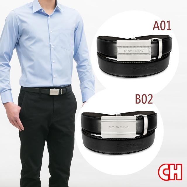 【CH-BELT 銓丞皮帶】商務滿分休閒紳士自動扣皮帶腰帶(多款-黑)