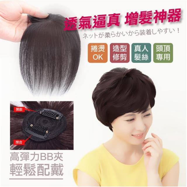 20公分 一片式無痕頭頂髮片 2入 遮白髮 補髮量(2色任選 透氣內網 舒適不易悶熱)
