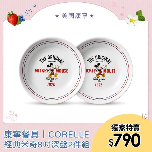 【CorelleBrands 康寧餐具】經典米奇8吋深盤2件組