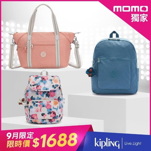 【KIPLING】盛夏精選質感後背/斜背包(多款任選)