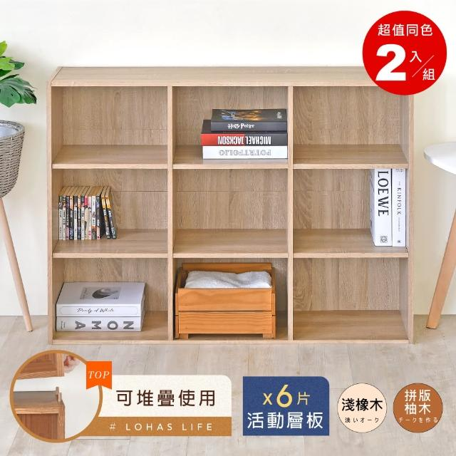 【Hopma】暢銷多格好收納書櫃/收納櫃/置物櫃-2入(寬113.5 X 深24 X 高85.5cm)