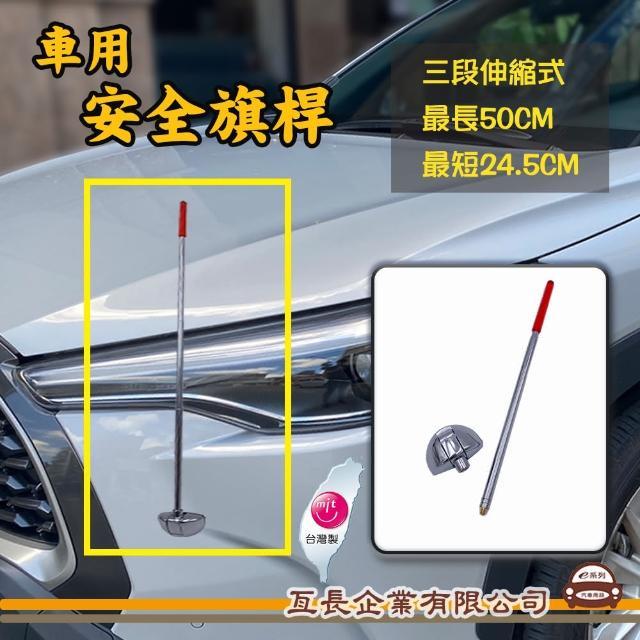 【e系列汽車用品】KY-330 車用安全旗桿 1支裝(車用安全旗桿)