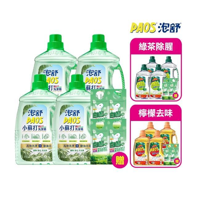 【泡舒-特談】洗潔精2800gx4+贈白鴿抗菌洗衣精220gx4(洗碗精二款任選)