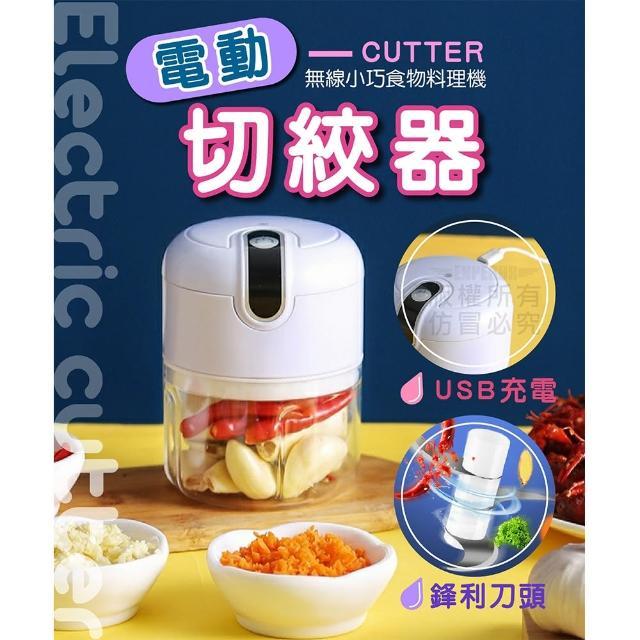 【Nick Shop】電動切絞食物料理機2入組(9月型錄商品/切絞器/搗蒜器/附設隔離板/USB充電)