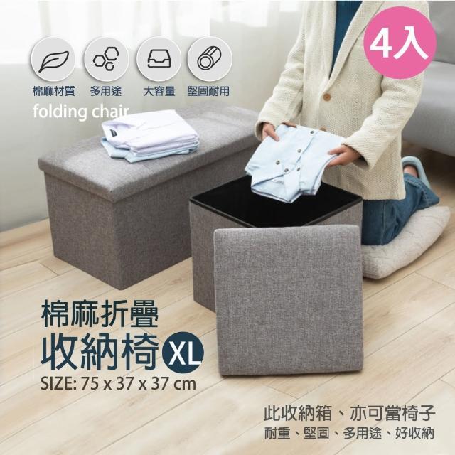 【VENCEDOR】可收納置物穿鞋椅 多功能可折疊收納凳(方形 收納儲物凳 多功能儲物凳 特大-4入)