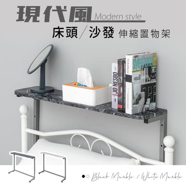 【dayneeds 日需百備】現代風床頭/沙發伸縮置物架 兩色可選(伸縮架/牆壁架/書架/展示架)