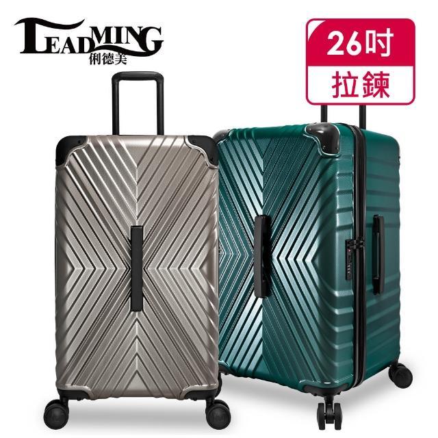 【Leadming】X-SPORT運動版26吋防盜胖胖箱/登機箱(多款多色任選)