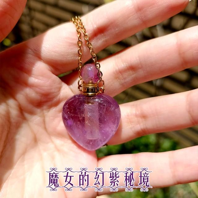 【魔女的幻紫秘境】愛心款-天然紫水晶精油瓶項鍊(紫水晶 精油瓶 項鍊)