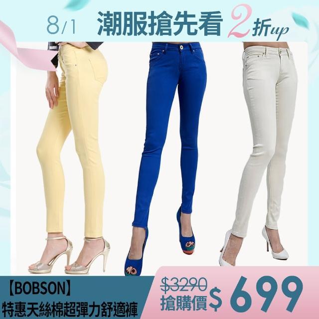【BOBSON】特惠天絲棉超彈力舒適褲(3款任選)