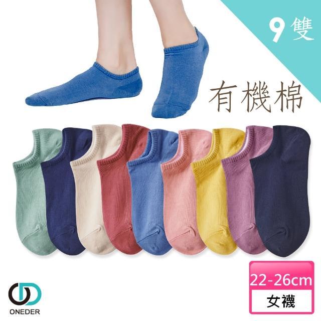 【ONEDER 旺達】有機棉素色船襪 超值9雙組(環保愛地球、天然有機棉)