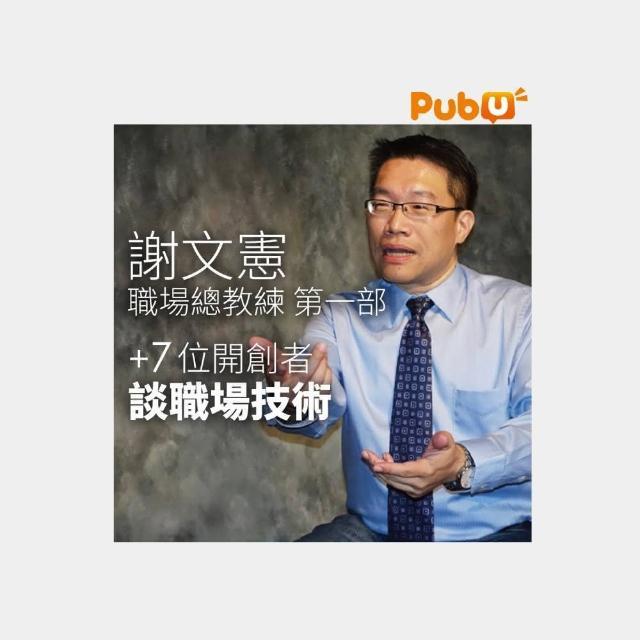 【Pubu】職場總教練-謝文憲 談職場技術(有聲書)