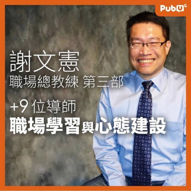 【Pubu】職場總教練-謝文憲 職場學習與心態建設(有聲書)