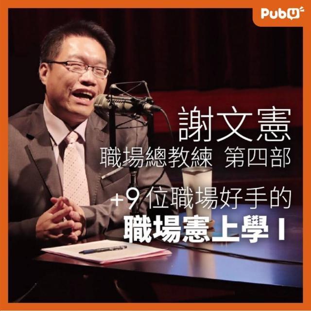 【Pubu】職場總教練-謝文憲 職場憲上學(有聲書)