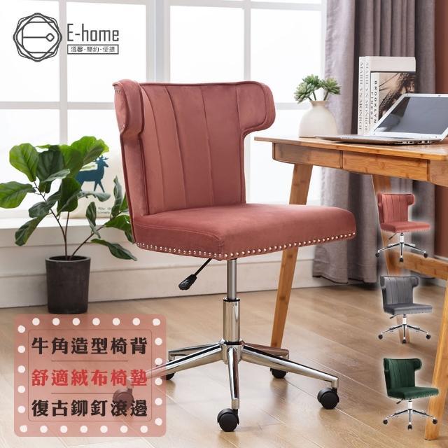 【E-home】Ezra埃茲拉復古絨布鉚釘電腦椅-三色可選(辦公椅 網美椅)