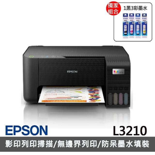 【獨家】★贈1組T00V原廠1黑3彩墨水【EPSON】L3210 高速三合一連續供墨印表機
