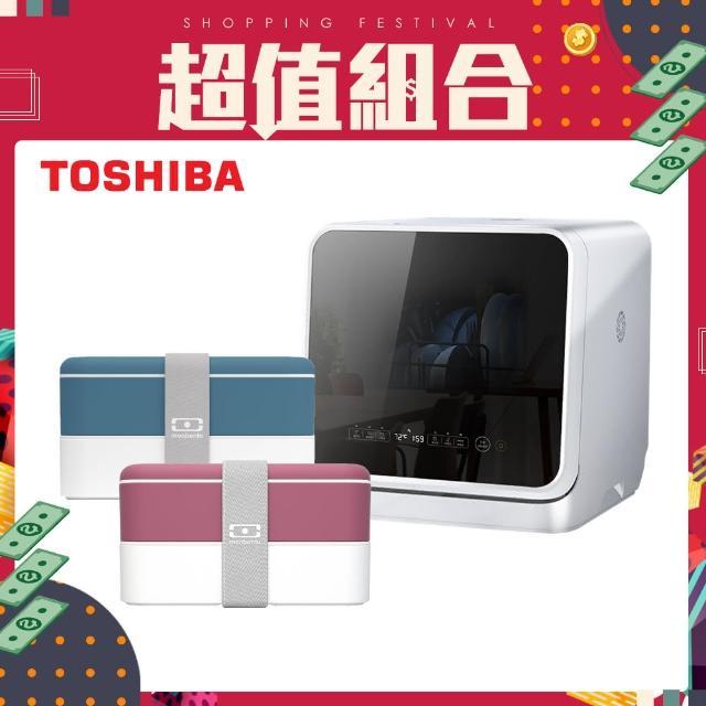【TOSHIBA 東芝】4人份免安裝全自動洗碗機DWS-22ATW(Monbento原創雙層餐盒超值組)