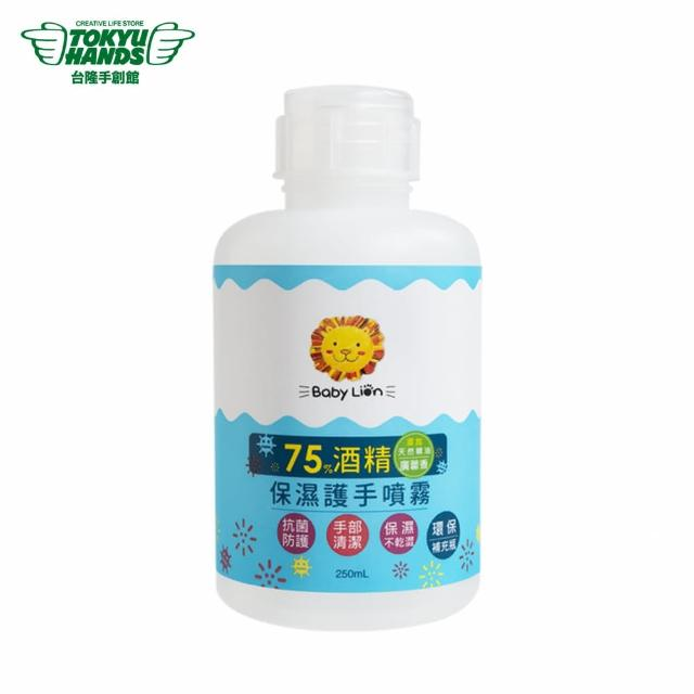 【TOKYU HANDS 台隆手創館】獅子寶寶75%酒精保濕護手噴霧補充瓶250ml