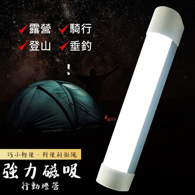 【Dodo house 嘟嘟屋】LED磁吸式行動燈管 四段可調(照明燈 野營燈 地攤燈 釣魚燈 手電筒)