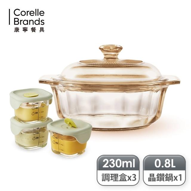 【CorelleBrands 康寧餐具】稜紋鑽石0.8L晶鑽透明鍋寶寶副食品餐廚組
