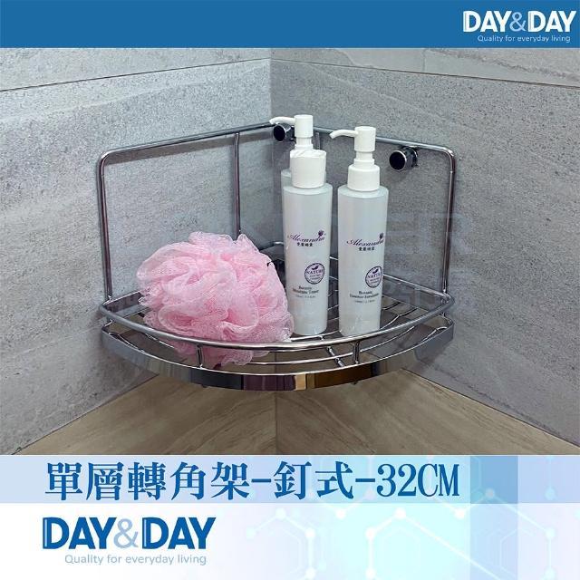 【DAY&DAY】單層轉角架-釘式(ST3033H)