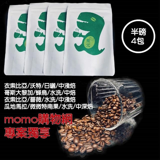 【龍火鮮烘咖啡】咖啡師精選莊園咖啡豆共2磅(半磅x4包)