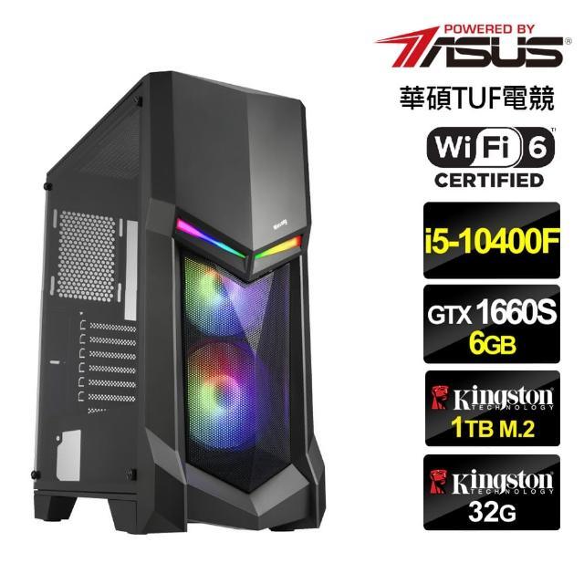 【華碩平台】i5六核{叛神飛將}GTX1660S獨顯電玩機(i5-10400F/32G/1TB_SSD/GTX1660S-6G)