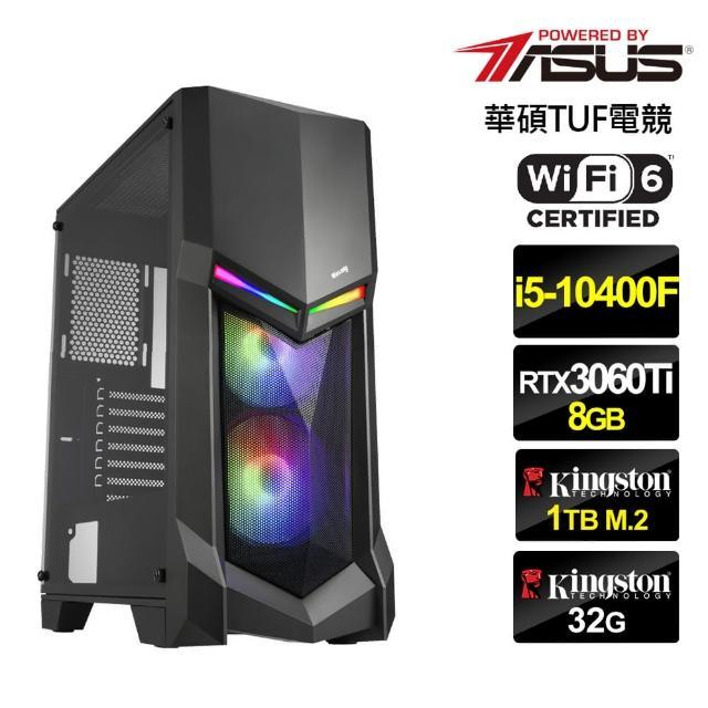 【華碩平台】i5六核{叛神帝王}RTX3060TI獨顯電玩機(i5-10400F/32G/1TB_SSD/RTX3060TI-8G)
