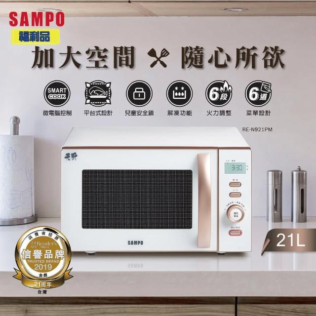 【SAMPO 聲寶】21L微電腦平台式微波爐(RE-N921PM-福利品)