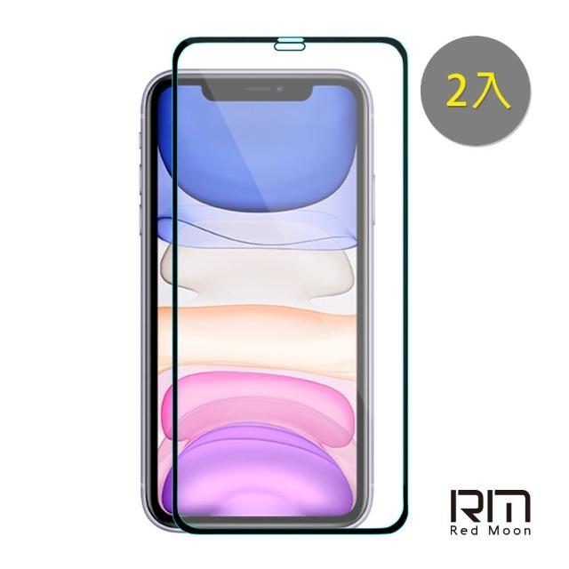 【RedMoon】APPLE iPhone 11/XR 6.1吋 9H螢幕玻璃保貼 2.5D滿版保貼 2入