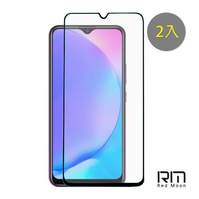 【RedMoon】vivo Y17 / Y15 / Y12 9H螢幕玻璃保貼 2.5D滿版保貼 2入