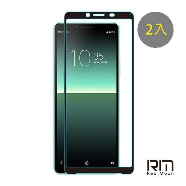 【RedMoon】SONY Xperia 10 II 9H螢幕玻璃保貼 2.5D滿版保貼 2入