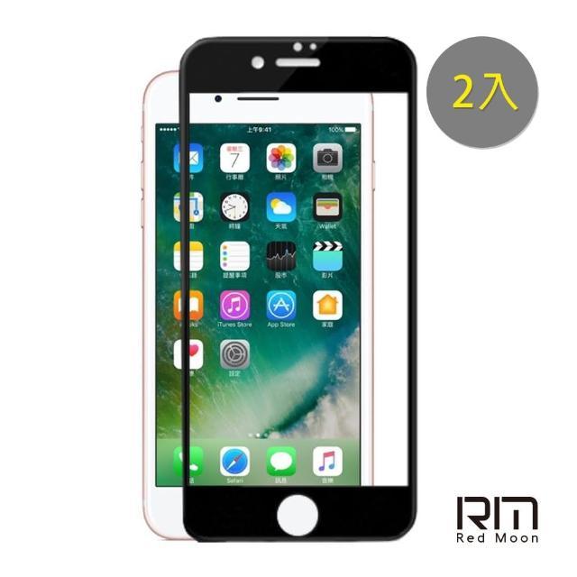 【RedMoon】APPLE iPhone8 / 7 / SE2 4.7吋 9H螢幕玻璃保貼 2.5D滿版保貼 2入