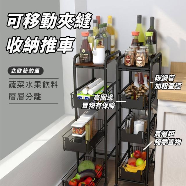 【生活美學】廚房推車四層置物架(夾縫款)