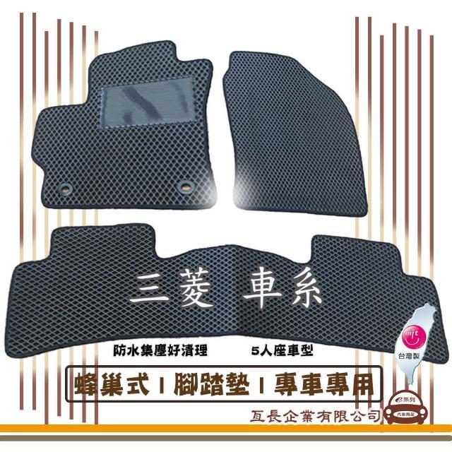 【e系列汽車用品】MITSUBISHI 三菱 車系(蜂巢腳踏墊 專車專用)