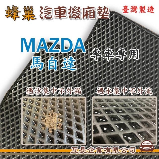 【e系列汽車用品】MAZDA 馬自達(後廂蜂巢 專車專用)