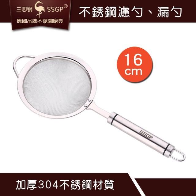 【優廚寶】德國SSGP品牌304不銹鋼濾勺/漏勺/網篩/濾網(16cm/30目)