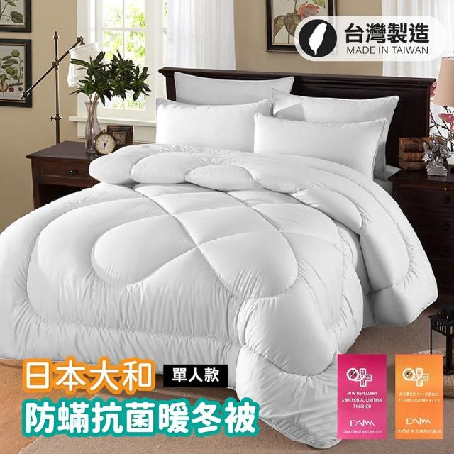 【Dodo house 嘟嘟屋】日本大和抗菌暖冬棉被(單人款/棉被/保暖被/被子)