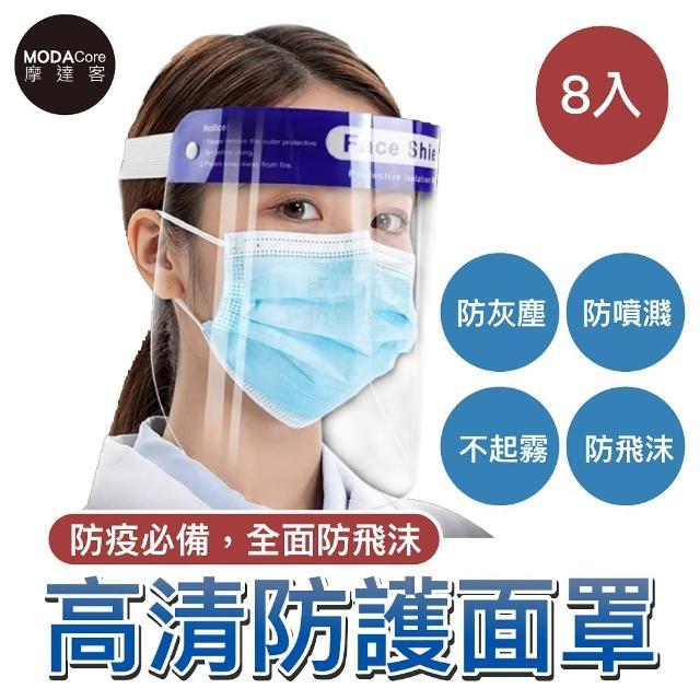 【摩達客】藍帶頭戴式透明防疫面罩8入優惠組(成人隔離防護面罩/全臉)