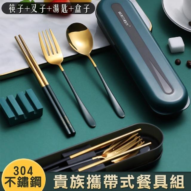 304不鏽鋼貴族攜帶式餐具組(4件組 筷子+湯匙+叉子+盒子 衛生環保)