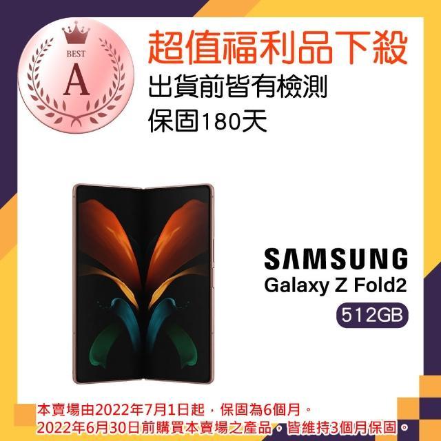 【SAMSUNG 三星】福利品 Galaxy Z Fold 2 5G 7.6吋可折式螢幕(12G/512G)