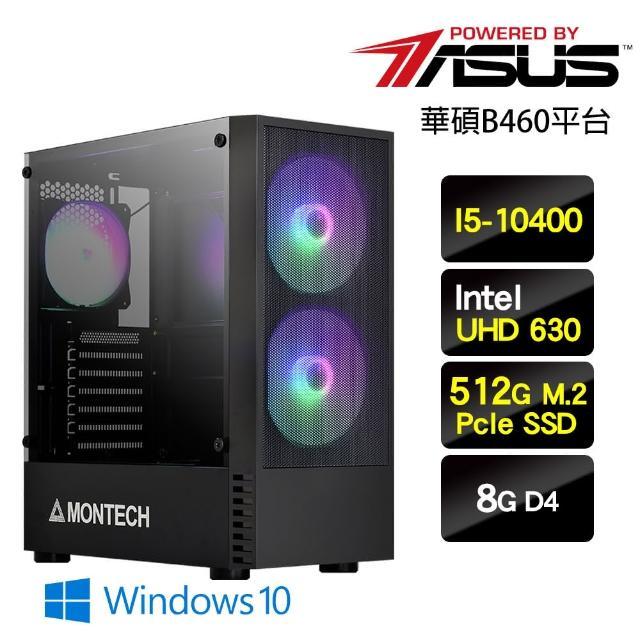 【華碩平台】I5六核{反擊之盾W}SSD影音娛樂Win10主機(I5-10400/8G/512G SSD/Win10)