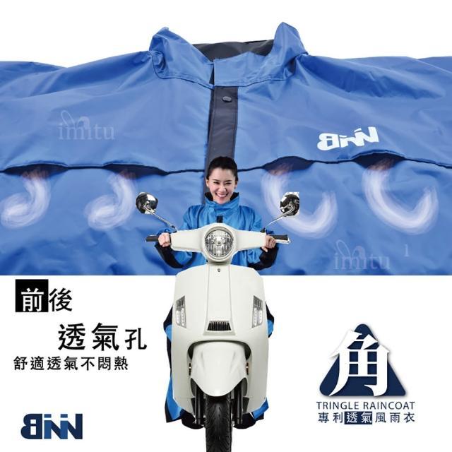 【斌瀛BNN】專利金三角 透氣反光風雨衣(褲襠不漏水)