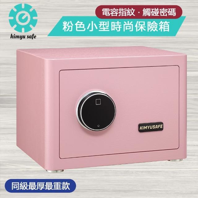 【金鈺保險箱】AG-2535 時尚家用小型白色指紋觸碰密碼保險櫃(家用雙重防盜保險箱/金庫)