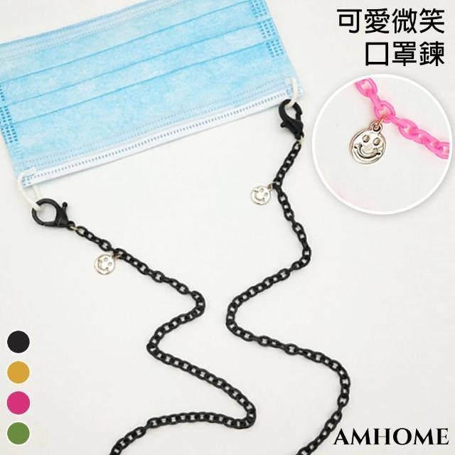 【Amhome】韓版時尚糖果色笑臉成人口罩鏈#110170現貨+預購(4色)