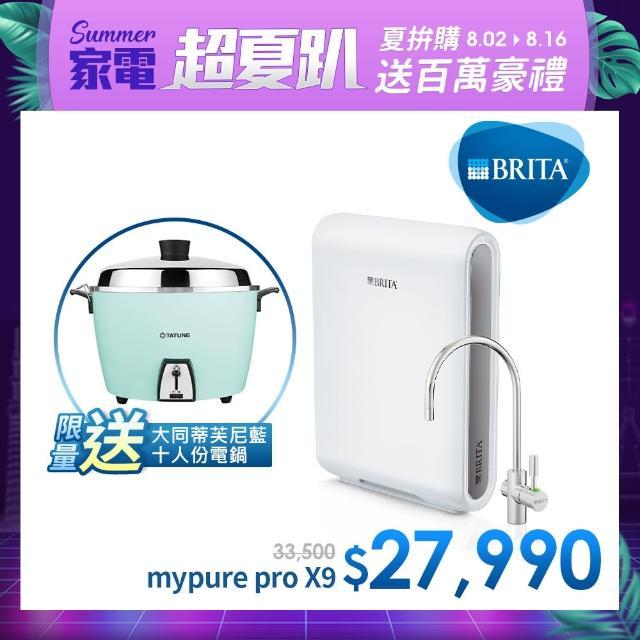 【德國BRITA】Mypure Pro X9超微濾專業級淨水系統(贈大同電鍋)