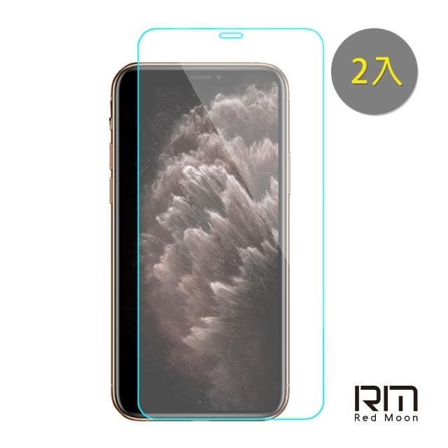 【RedMoon】APPLE iPhone 11 Pro/XS 5.8吋 9H螢幕玻璃保貼 2.5D滿版保貼 2入(i11Pro)