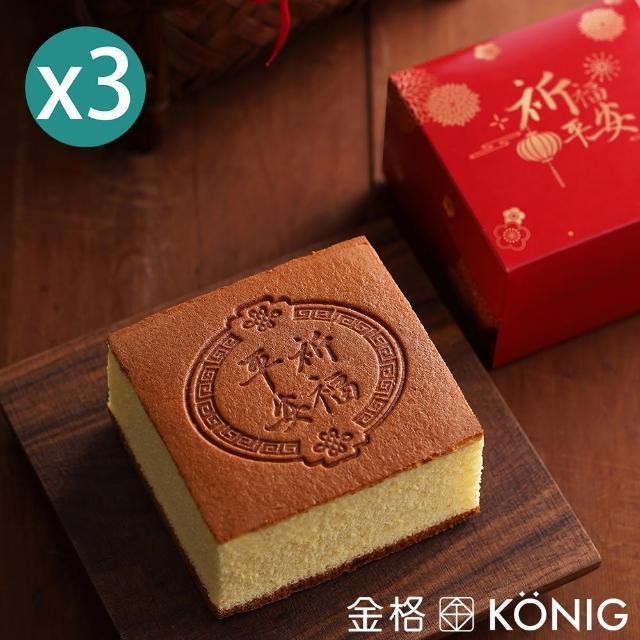 【金格食品】祈福烙印蜂蜜長崎蛋糕(三盒組)