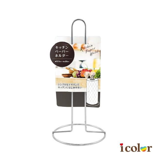 【i color】鐵製廚房紙巾收納架